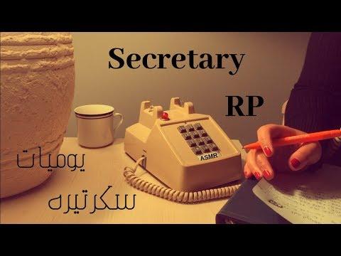 Arabic Secretary RP ⌨سكرتيرة مكتب الاي اس ام ار