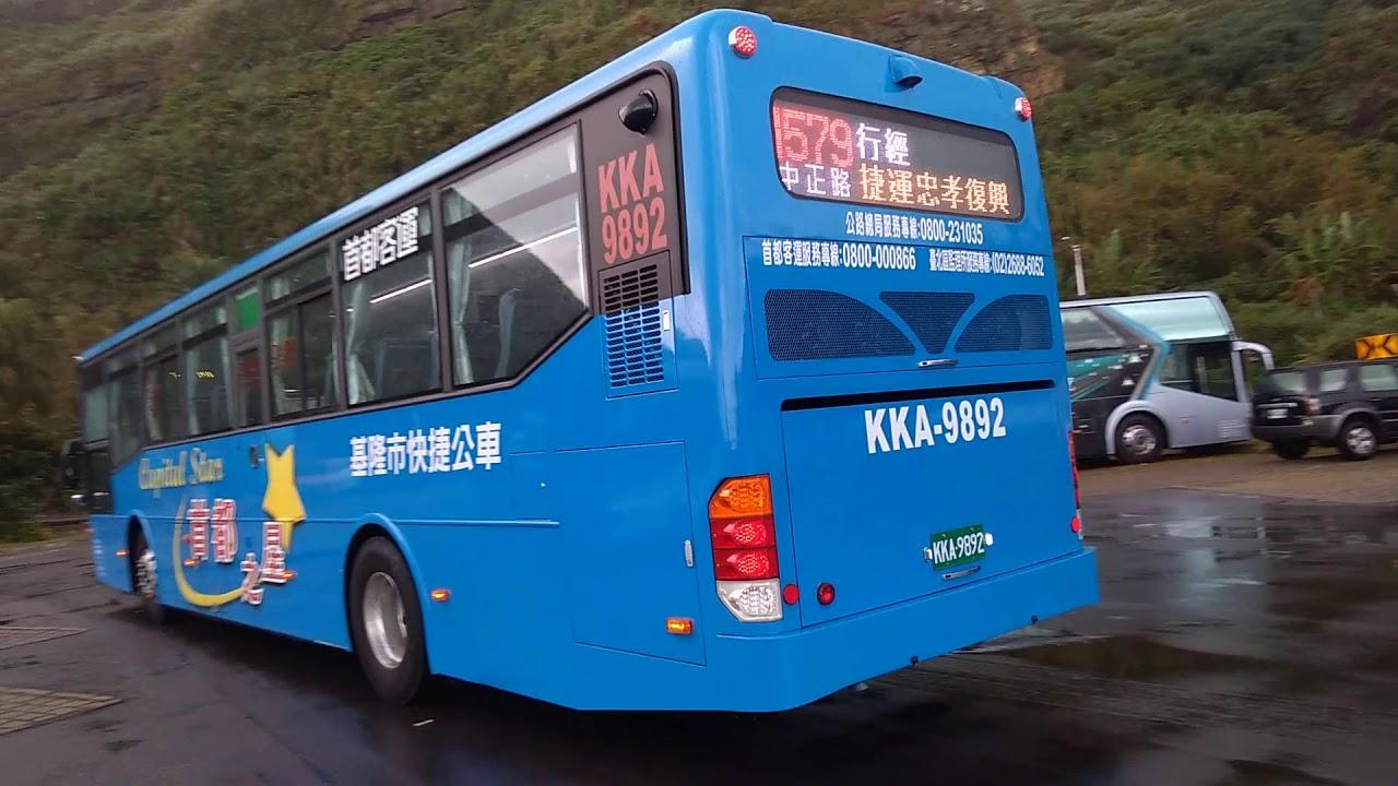 首都客運(首都之星) 2019 FUSO RM11FN2XE 1579路線 經中正路 基隆市快捷公車 KKA-9882 - YouTube