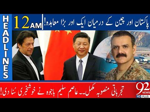 Big Agreement between Pakistan & China   Headlines   12:00 AM   21 June 2021   92NewsHD