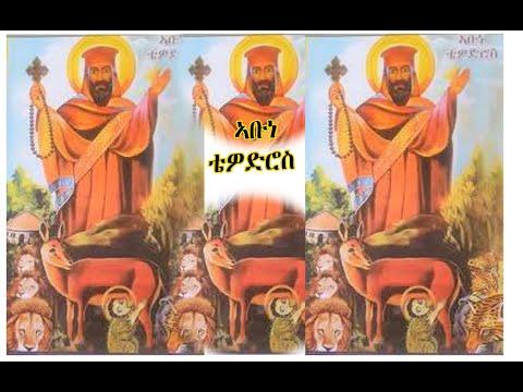 ሓጺር ገድሊ ኣቡነ ቴዎድሮስ Eritrean Orthodox Tewahdo Church 2021
