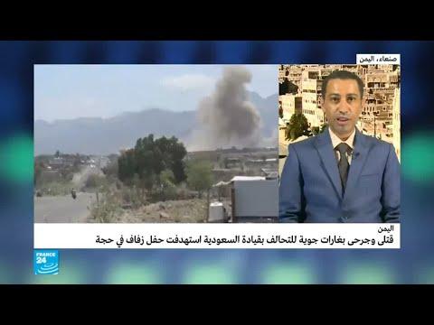 عشرات القتلى والجرحى في غارات جوية على حفل زفاف بمحافظة حجة  - نشر قبل 3 ساعة