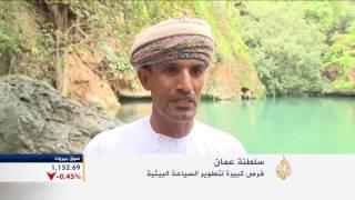 السياحة البيئية مرتكز اقتصادي لسلطنة عمان