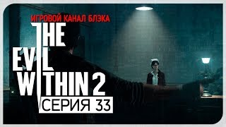 Это уже Dark Souls какой-то ● Evil Within 2 #33 [Nightmare/PC/Ultra Settings]