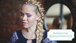 Французская коса наоборот | Как заплести вывернутую французскую косу [Шпильки | Женский журнал]
