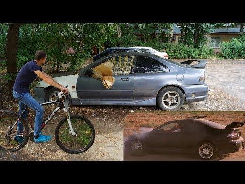 Крутил педали, нашёл брошенную Honda Civic из к/ф ФОРСАЖ