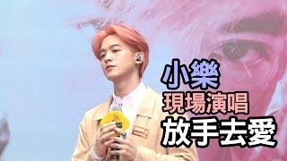 小樂 吳思賢 現場演唱-放手去愛