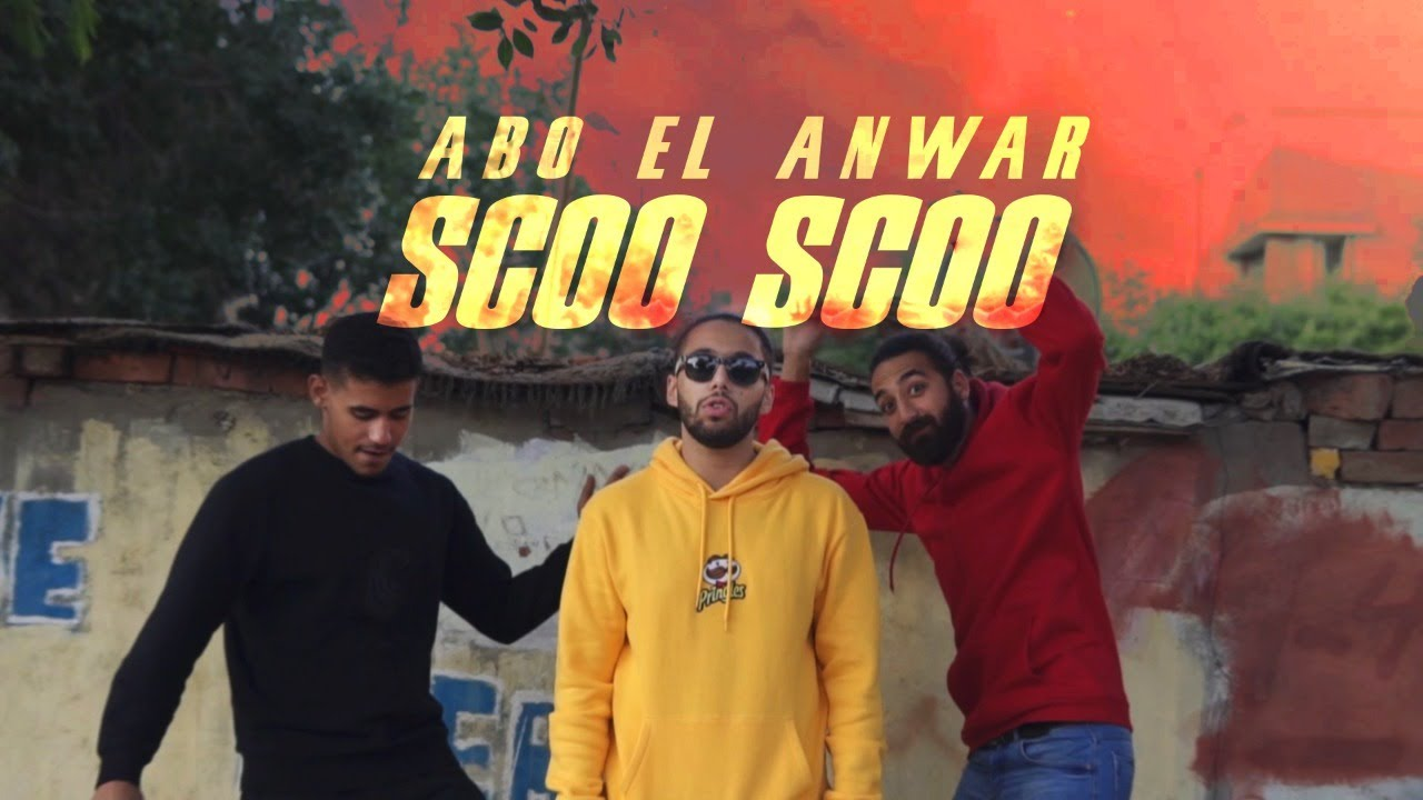 Download Abo El Anwar - Scoo Scoo| ابو الانوار - سكو سكو (OFFICIAL MUSIC VIDEO) (PROD. ELDAB3)