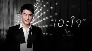 เอะใจ (เพลงประกอบละคร เธอคือพรหมลิขิต ) - บี้ สุกฤษฎิ์【OFFICIAL MV】
