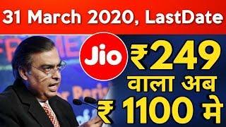JIO करेगा ₹ 20 per GB - 31st MARCH होगा आखिरी दिन !!! Jio Breaking