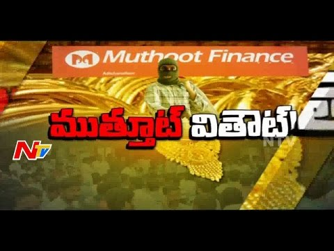 Huge Robbery in Muthoot Finance : No Security Measures in Muthoot Office    Focus    NTV
