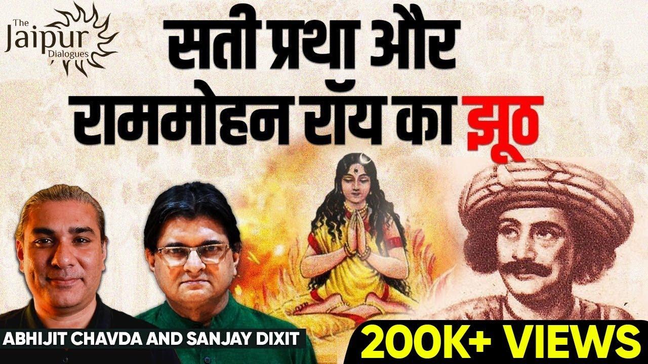 Abhijit Chavda Debunks Ram Mohan Roy and Sati Pratha   Sanjay Dixit