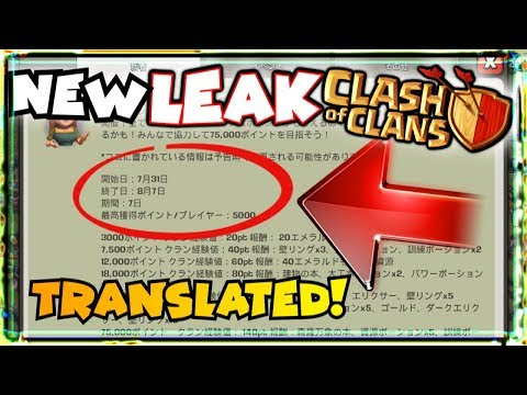 Clash Of Clans NEW BIRTHDAY GAMES LEAK!!! Japanese Server TRANSLATED! 6th Anniversary Update!