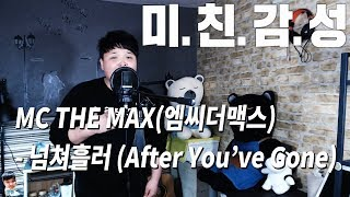 (Eng) MC THE MAX(엠씨더맥스) - 넘쳐흘러 (After You've Gone) / 미친 감성으로 울부짖다..