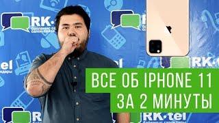 Презентация Apple iPhone 11 Pro за 2 минуты   RK-TEL