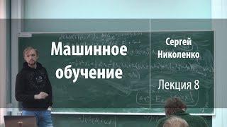 Лекция 8 | Машинное обучение | Сергей Николенко | Лекториум