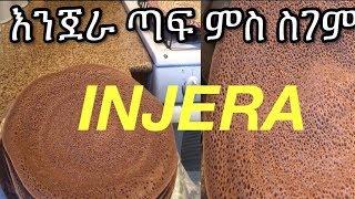Elsa Cook -- How to make Enjera Eritrean Ethiopiaከመይ ጌርካ እንጀራ ከምዝራሕ