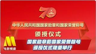 国家勋章和国家荣誉称号颁授仪式隆重举行【中国电影报道 | 20190930】