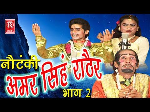 देहाती नौटंकी | अमर सिंह राठौर भाग 2 | Amar Singh Notanki Part 2 | Ch Dharampal & Party | Rathor