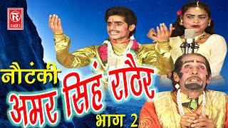 Notanki | अमर सिंह राठौर भाग 2 | Amar Singh Notanki Part 2 | Ch Dharampal & Party | Rathor