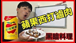 Kk廚房#21 蘋果西打滷肉、黑暗料理1號