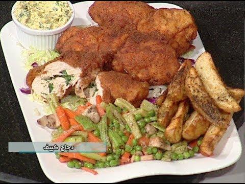 طريقه عمل دجاج كييف وارز الدجاج الروسي وكفته الدجاج الروسيه من ساره عبد السلام