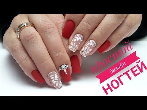 Маникюр красные матовые ногти