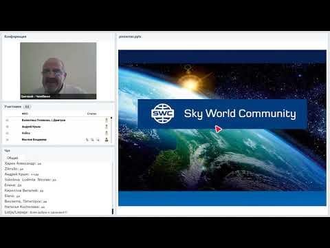 SWC Regional Online Meetings / Региональные онлайн встречи Sky World Community от 29 05 2020