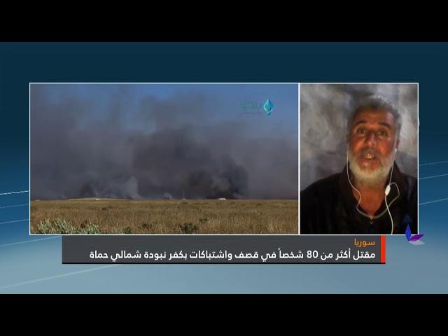 مقتل أكثر من 80 شخصاً في قصف واشتباكات بكفر نبودة شمالي حماة