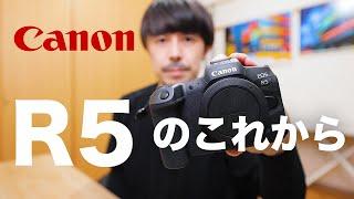 EOS R3発売後のR5の位置付けとは【いらないカメラになるのか?!】