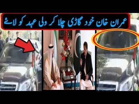 Crown Prince of Abu Dhabi UAE Sheikh Muhamed Bin Zayed Al Nahyan to visit to Pakistan Imran Khan