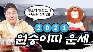 """2021년 원숭이띠운세 """"행운의 운이 열렸으니 행운의 열쇠를 잡아라!"""" / 92년생 80년…"""