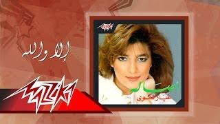 Ella Walahy - Asala إلا والله - أصالة