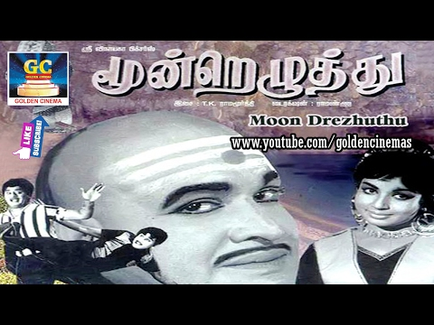 Moondrezhuthu Full Movie HD | Ravichandran,Jayalalitha,Nagesh | Tamil Old Movies | GoldenCinema