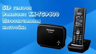 kX-TGP600 первоначальная настройка