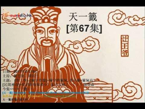 天一籤 (第67集) (香火盛=靈氣高, 灶君)