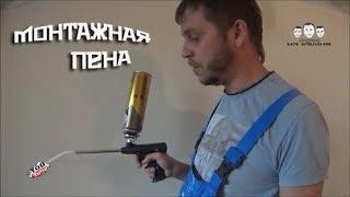 видео Как правильно пользоваться монтажной пеной.