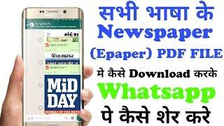 How to download Mid-day epaper 2019 || All language epaper in PDF || /इ न्यूज़ पेपर कैसे डाउनलोड करे