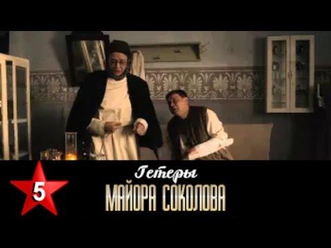 troem-popu-geteri-mayora-sokolova-smotret-onlayn-vse-serii-podryad-foto