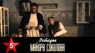 Гетеры майора Соколова 5 серия / 1 сезон / Сериал / HD 1080p