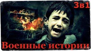 Истории на ночь (3в1): 1.Сахалин, 2.Демянский котёл, 3.Таджикская колыбельная (Военные истории)