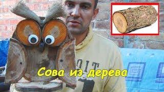 Поделки из природного материала - сова из дерева