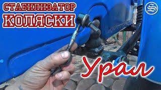 Поперечная стабилизация коляски мотоцикла Урал + розыгрыш.