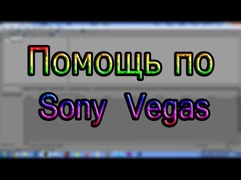 Урок и Помощь!В Sony Vegas! Как поставить слои по-умолчанию!