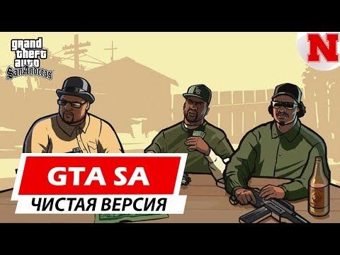 ГДЕ СКАЧАТЬ И КАК УСТАНОВИТЬ ЧИСТУЮ GTA SAN ANDREAS ?! [ТУТОРИАЛ]
