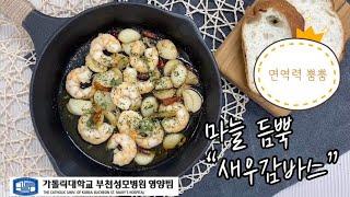 [암환자를 위한 요리 9] 새우감바스