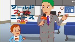 ワールド フール ニュース「スーパー赤ちゃん!? 」World Fool News: Episode 04