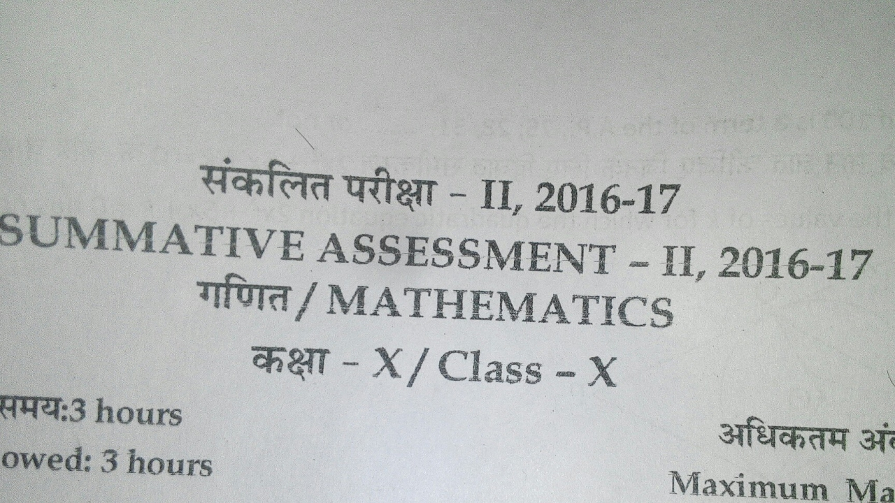 (2016-2017) Class 10 Mathematics question paper || for CBSE || Class 10 SA2  Question Paper
