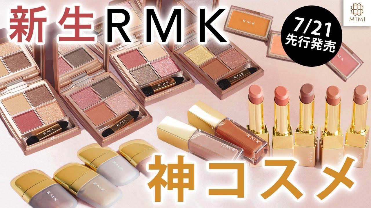 【RMK新作】暖色好きにたまらない!秋の神コスメ登場【MimiTV】