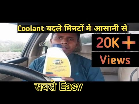 How to Change Coolent in Swift Dzire