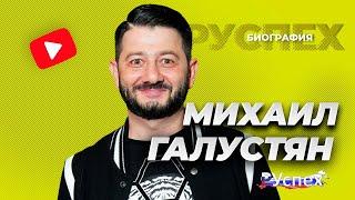 Михаил Галустян комедийный актер биография
